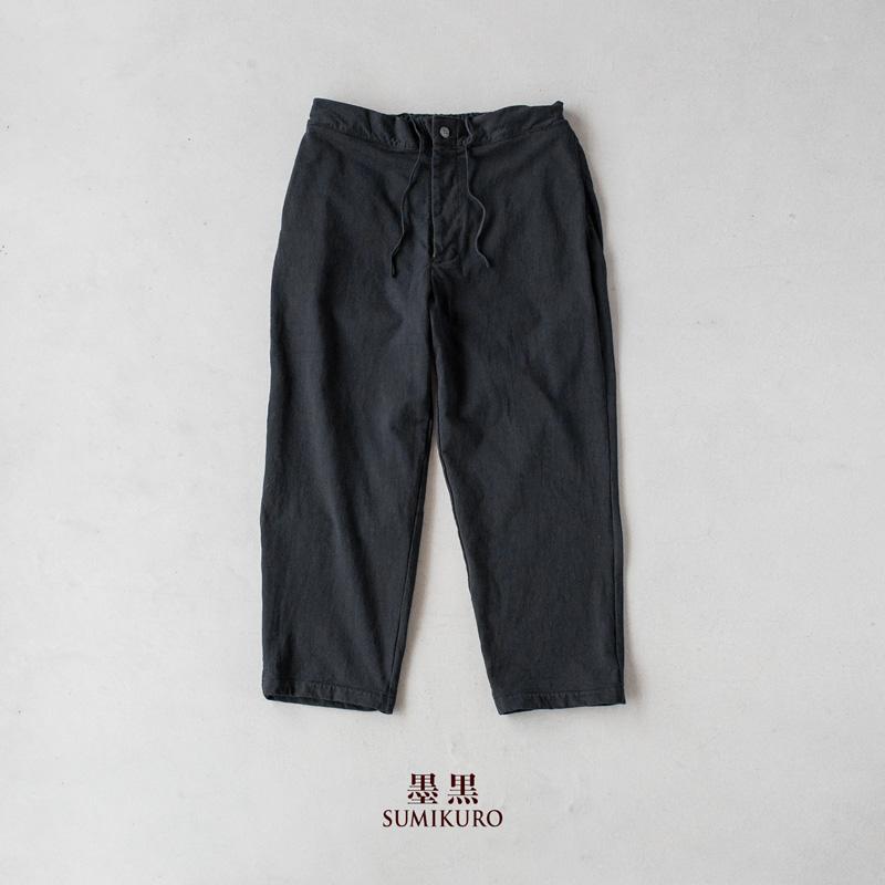 吊り編みパンツの墨黒